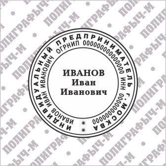 Печать для ИП - заказать в Москве