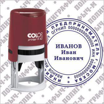 Печать для ИП по оттиску в Москве