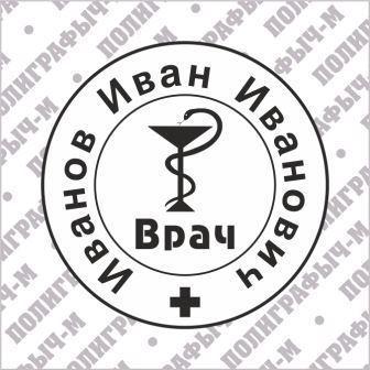 Заказать печать для врача в Москве