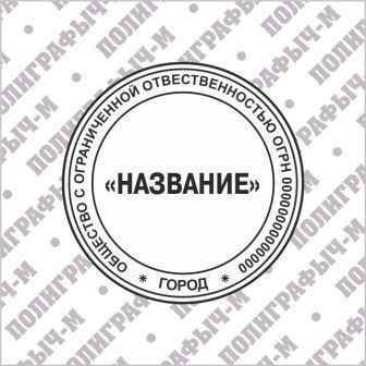 Новая печать для ООО -заказать печать для ООО