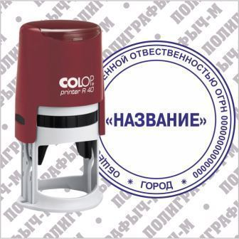 Печать для ООО по оттиску в Москве