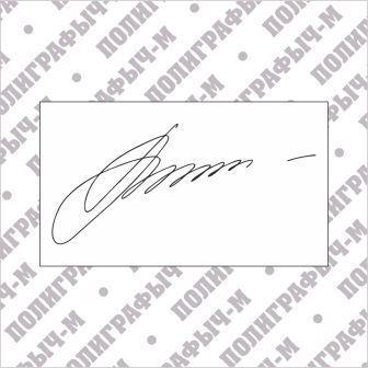 Заказать факсимиле подписи в Москве с доставкой