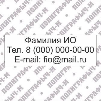 штампы именные заказать в Москве