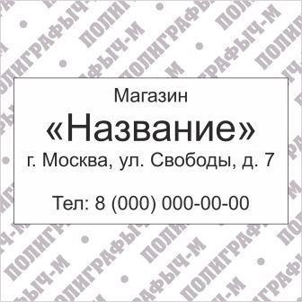 Корпоративные штампы на заказ в москве
