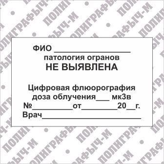 Медицинские штампы на заказ в Москве