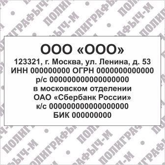 штампы с реквизитами сделать в Москве на авиамоторной