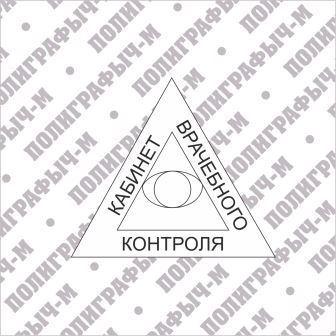 треугольная печать на заказ в москве