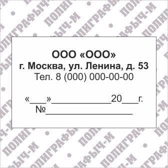 угловой штамп заказать в Полиграфыч-М