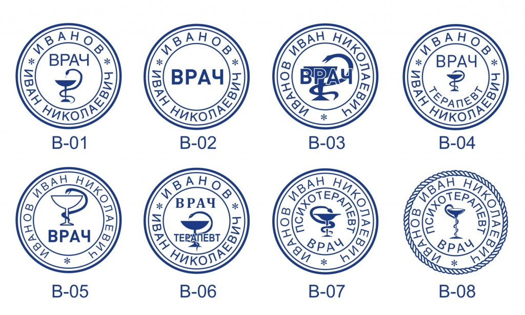 Печать Врача в Москве от 400 рублей