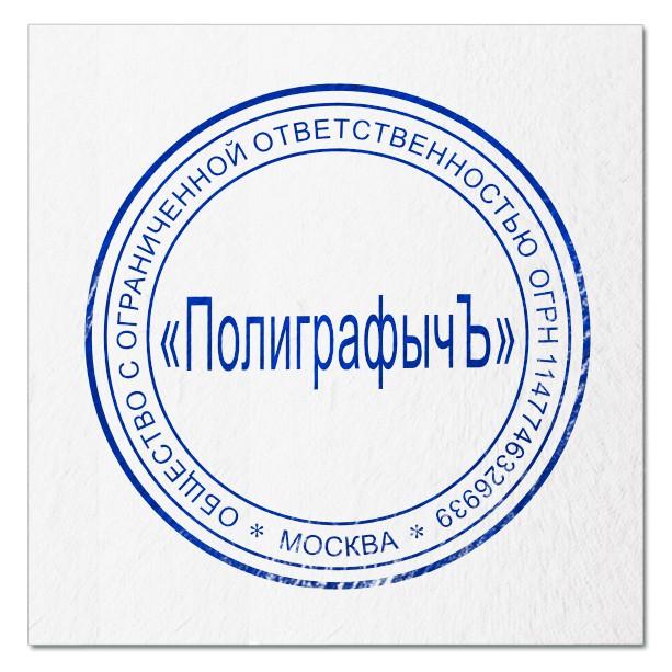 Изготовление Электронной печати от 300 руб.