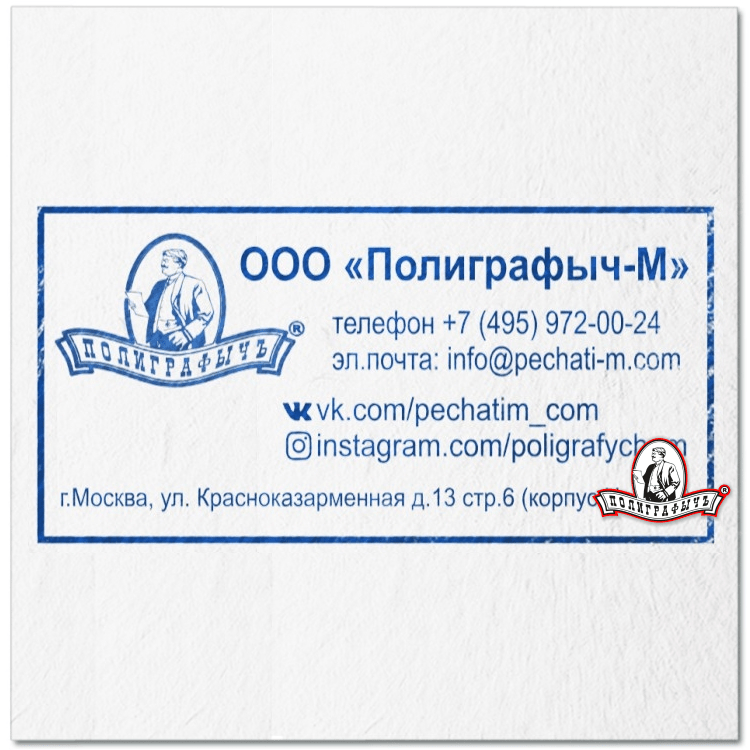 Срочное изготовление именных штампов визиток