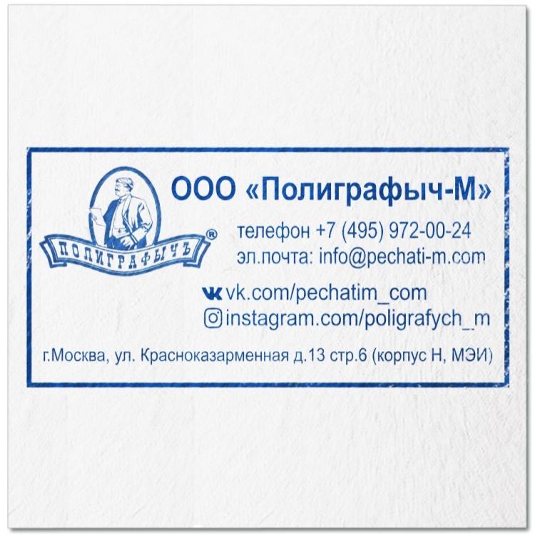 изготовление именных штампов визиток