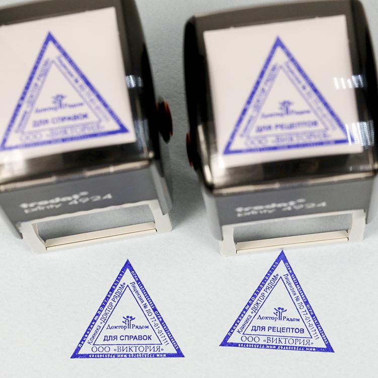 Медицинский треугольный штамп