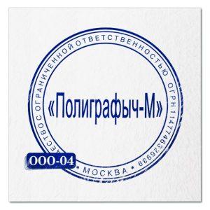 Образец печати OOO - 04