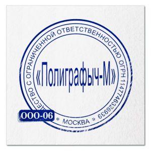 Образец печати OOO - 06