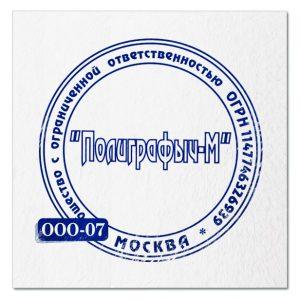 Образец печати OOO - 07