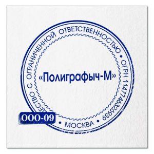 Образец печати OOO - 09