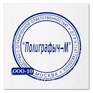 Образец печати OOO - 10
