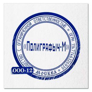 Образец печати OOO - 12