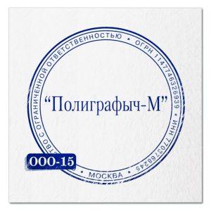 Образец печати OOO - 15
