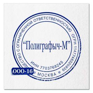 Образец печати OOO - 16