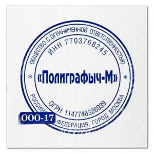 Образец печати OOO - 17