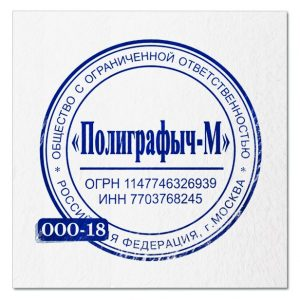 Образец печати OOO - 18