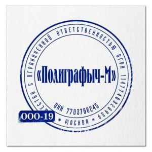 Образец печати OOO - 19