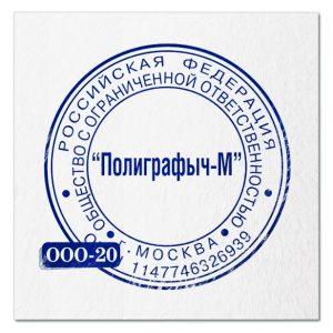 Образец печати OOO - 20