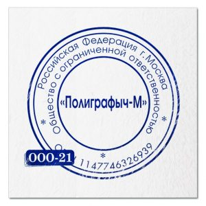 Образец печати OOO - 21