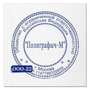 Образец печати OOO - 22