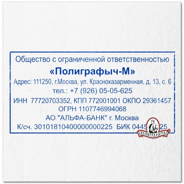 Угловой штамп (адресный, банковский) с реквизитами