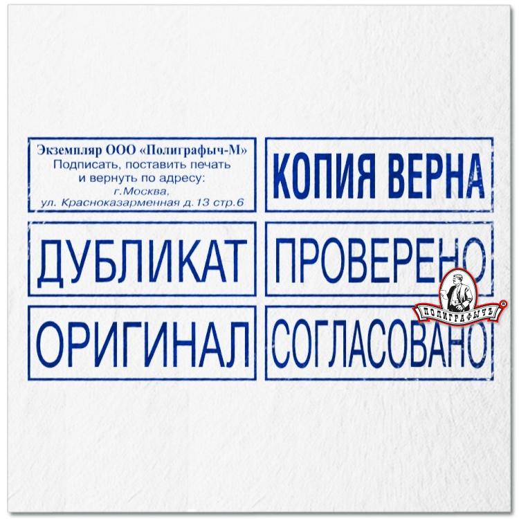 Срочное изготовление штампов со стандартными словами